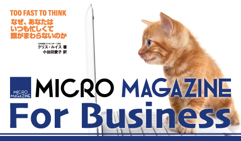 micromagazineforbusiness