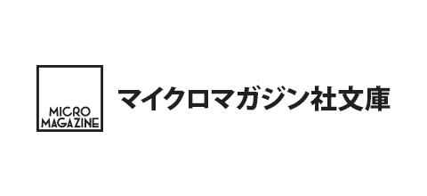 マイクロマガジン社文庫